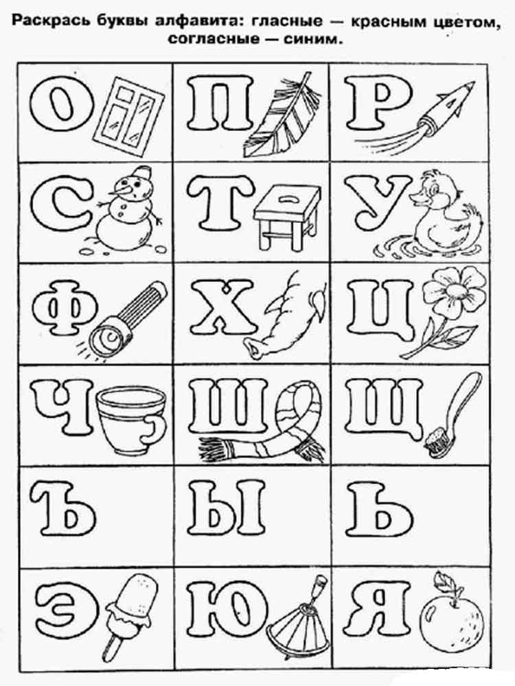Картинки раскраски алфавит без букв