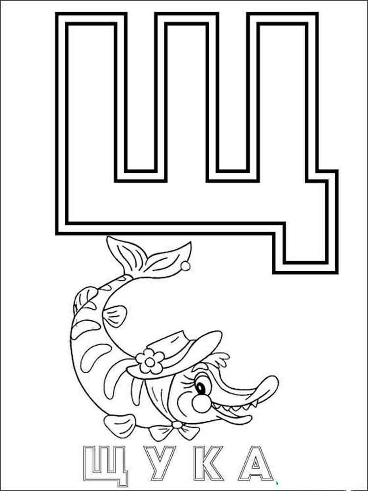 Алфавит по буквам распечатать для раскраски 168