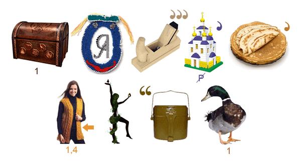 http://umochki.ru/images/rebusy/poslovici/11.png