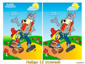 golovolomli-naydi-otlichie-1