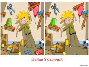 golovolomli-naydi-otlichie-10