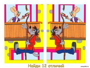 golovolomli-naydi-otlichie-15