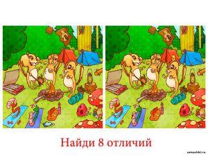 golovolomli-naydi-otlichie-25