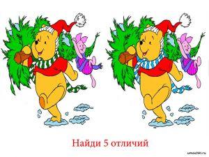 golovolomli-naydi-otlichie-28