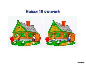 golovolomli-naydi-otlichie-38