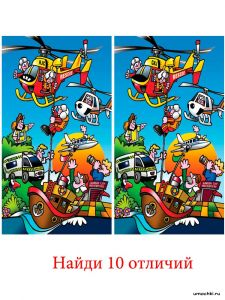 golovolomli-naydi-otlichie-40