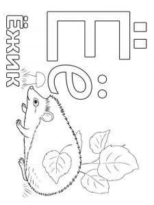 raskraska-bukvy-44