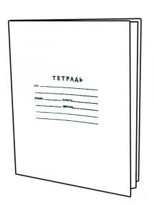 raskraska-tetrad-5