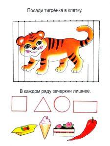 zadaniya-dlya-detey-4-let-14