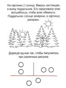 zadaniya-dlya-detey-4-let-15