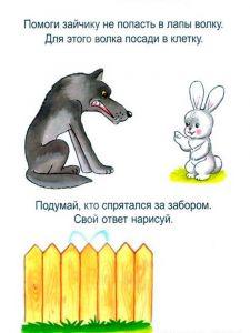 zadaniya-dlya-detey-4-let-17