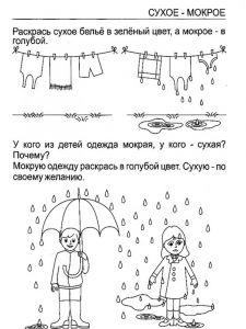 zadaniya-dlya-detey-4-let-3