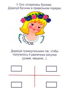 zadaniya-dlya-detey-4-let-9