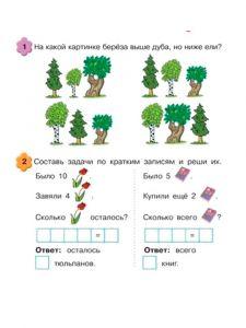 zadaniya-dlya-detey-6-let-1