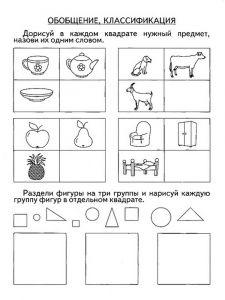 zadaniya-dlya-detey-6-let-8
