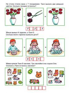 zadaniya-dlya-detey-logicheskie-1