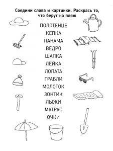 zadaniya-dlya-detey-logicheskie-11