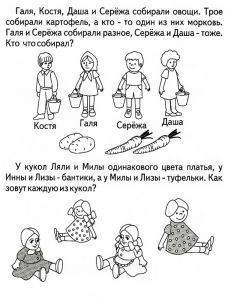zadaniya-dlya-detey-logicheskie-12