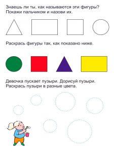 zadaniya-dlya-malishey-12