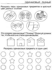 zadaniya-dlya-malishey-15