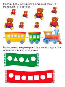 zadaniya-dlya-malishey-8