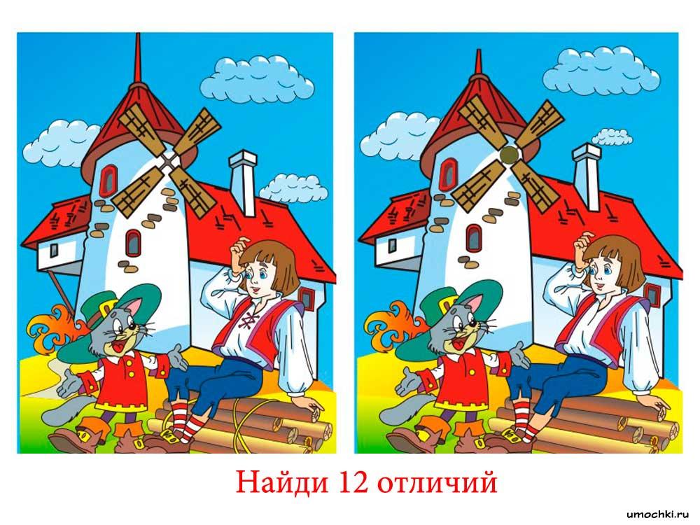 как можно найди отличия в картинках с подсказками тема деревня после вов