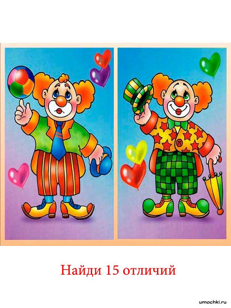 Картинки клоунов найди отличия