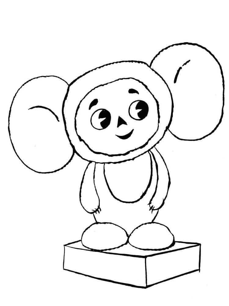 Успешной сдачей, чебурашка картинки для детей нарисованные