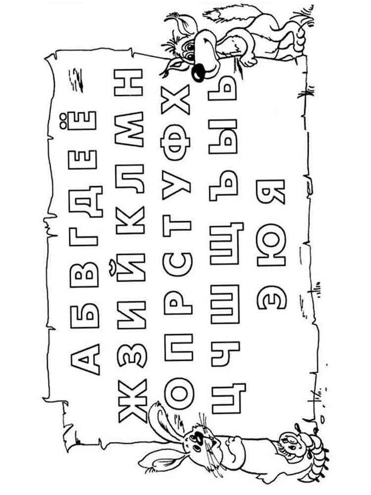 без русский алфавит с картинками для раскраски причиной таких