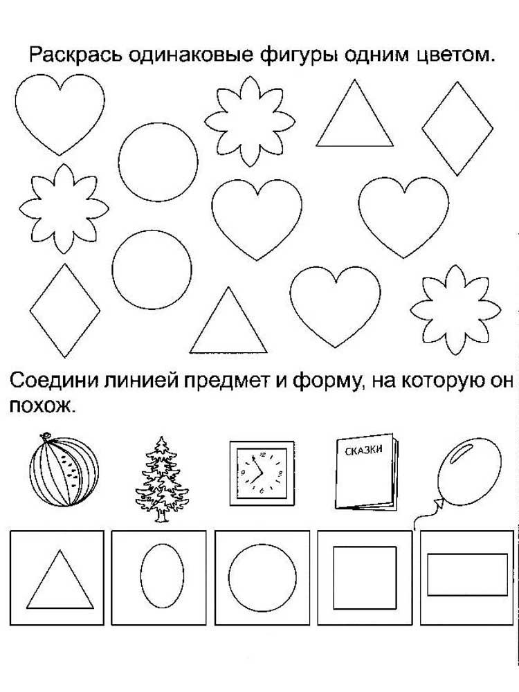 Меняющимся изображением, задания для детей 3-4 лет в картинках распечатать
