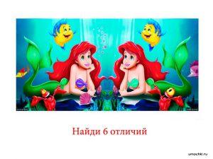 golovolomli-naydi-otlichie-11