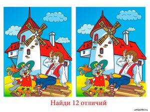 golovolomli-naydi-otlichie-19