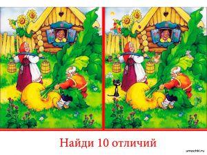 golovolomli-naydi-otlichie-26