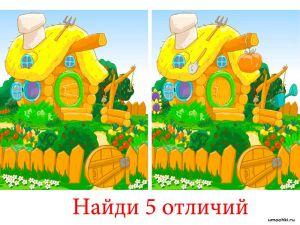 golovolomli-naydi-otlichie-27