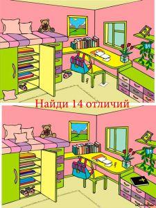 golovolomli-naydi-otlichie-6