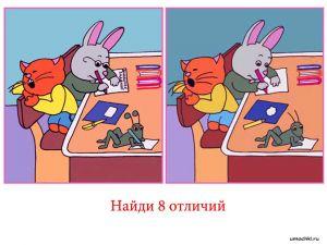 golovolomli-naydi-otlichie-7