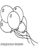 raskraski-dlja-malyshey-vozdushnye-shary-19