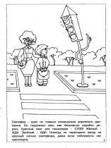 raskraska-dorozhnye-znaki-26