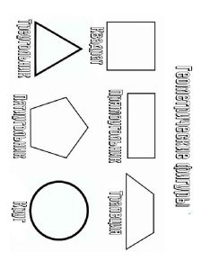 raskraska-geometricheskie-figury-8