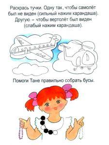 zadaniya-dlya-detey-4-let-10
