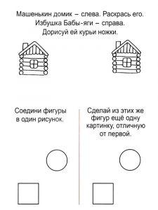 zadaniya-dlya-detey-4-let-13