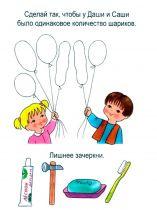 zadaniya-dlya-detey-4-let-16