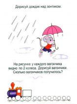 zadaniya-dlya-detey-4-let-19