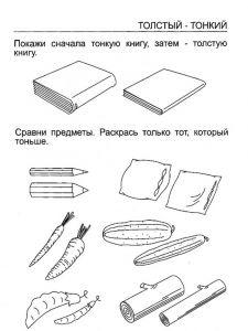 zadaniya-dlya-detey-4-let-2