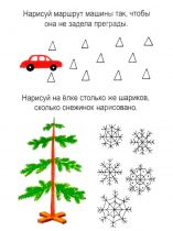 zadaniya-dlya-detey-4-let-21