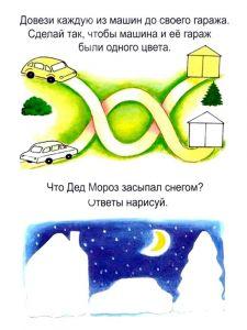 zadaniya-dlya-detey-4-let-7
