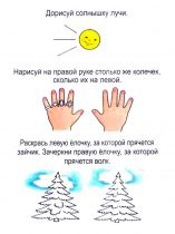 zadaniya-dlya-detey-4-let-8