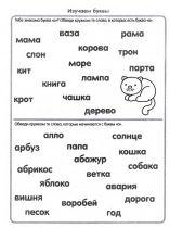 zadaniya-dlya-detey-5-let-11