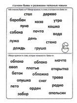 zadaniya-dlya-detey-5-let-15