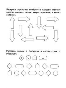 zadaniya-dlya-detey-5-let-25